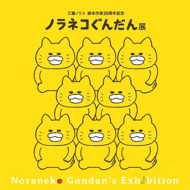 ノラネコぐんだん展 図録 (C)工藤ノリコ/白泉社
