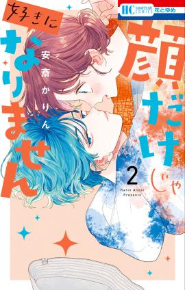 『顔だけじゃ好きになりません』2巻書影 (C)安斎かりん/白泉社
