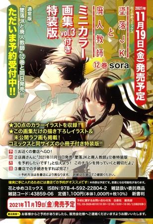HC「墜落JKと廃人教師」(sora)12巻 ミニカラー画集vol.3付き特装版告知チラシ