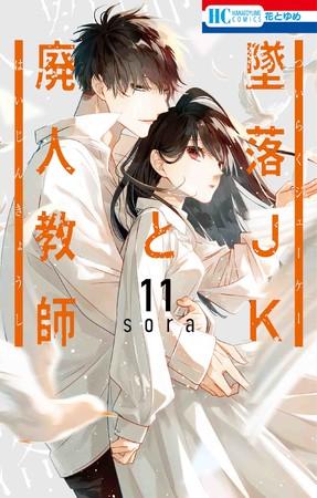 HC「墜落JKと廃人教師」(sora)11巻書影