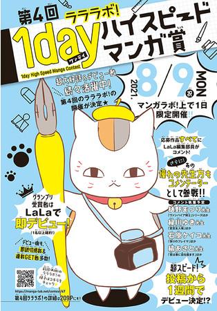 LaLa9月号誌面より (C)緑川ゆき/白泉社