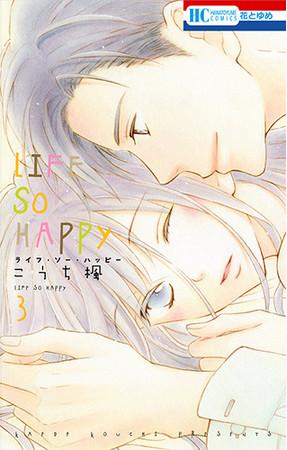 HC「LIFE SO HAPPY」第3巻(こうち楓)
