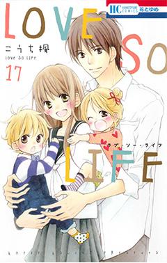 HC「LOVE SO LIFE」17巻(こうち楓)