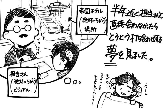 (C)境井ラク/白泉社