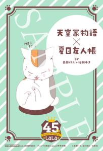 ニャンコ先生コラボカード特典 サンプル(ウラ) (C)斎藤けん (C)緑川ゆき