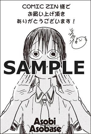 COMIC ZIN限定『あそびあそばせ』イラストカード (C)涼川りん