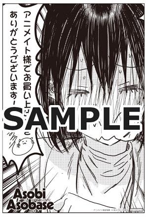 アニメイト限定『あそびあそばせ』イラストカード (C)涼川りん