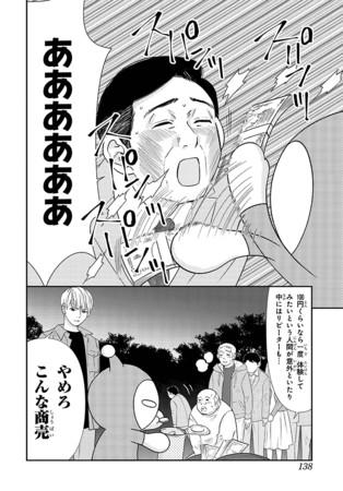 『4ジゲン』6巻より (C)にざかな/白泉社