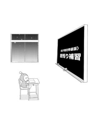 「『4ジゲン』6巻 電子限定特装版」より (C)にざかな/白泉社