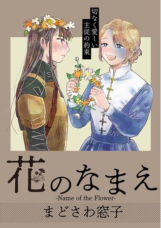 「花のなまえ」扉 (C)まどさわ窓子/白泉社