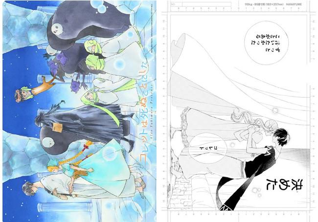 別添ふろく「『コレットは死ぬことにした』」複製原画風クリアファイル by幸村アルト