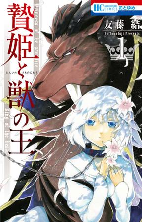 HC「贄姫と獣の王」第1巻(友藤結)