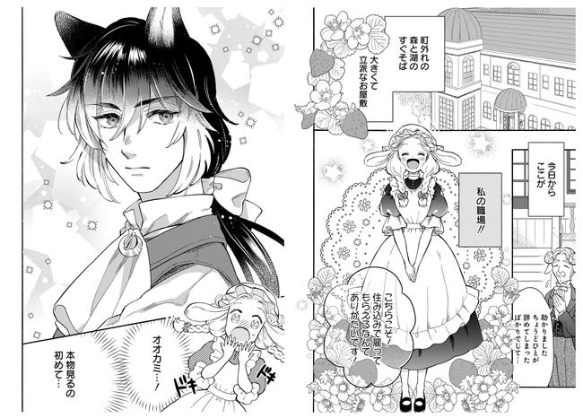 (C)稲乃芽子/白泉社