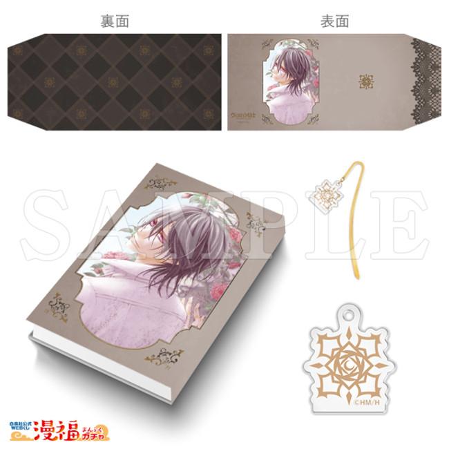 B賞 ブックカバー&ブックマーカーセット (C)樋野まつり/白泉社
