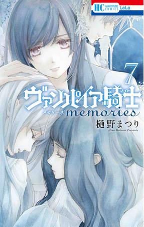 『ヴァンパイア騎士 memories』7巻書影 (C)樋野まつり/白泉社