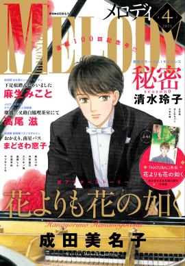 「【電子版】メロディ 4月号(2021年)」表紙 イラスト:成田美名子