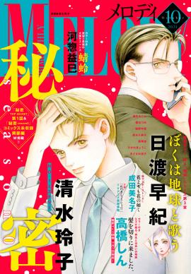 「【電子版】メロディ 10月号(2021年)」表紙 イラスト:清水玲子