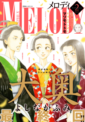 「【電子版】メロディ 2月号(2021年)」表紙 イラスト:よしながふみ