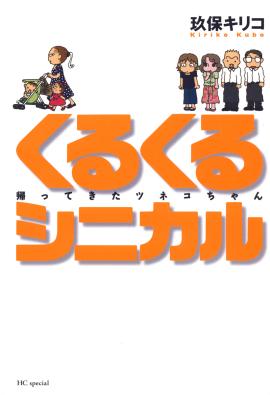 「くるくるシニカル」 (C)玖保キリコ/白泉社