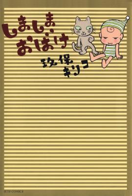 「しましまおばけ」 (C)玖保キリコ/白泉社