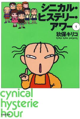 「シニカル・ヒステリー・アワー」1巻書影 (C)玖保キリコ/白泉社