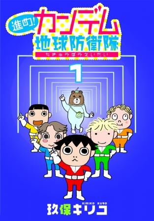 「進め!カンデム地球防衛隊」1巻書影 (C)玖保キリコ/白泉社