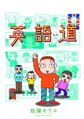「英語道」書影 (C)玖保キリコ/白泉社