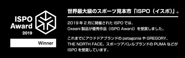 ISPO受賞。