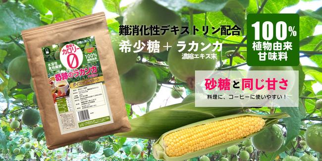 100%植物由来、無添加甘味料に水溶性食物繊維をプラス
