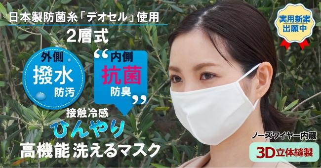 2層夏用マスク