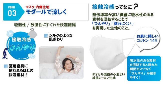 夏にうれしい接触冷感の綿混素材