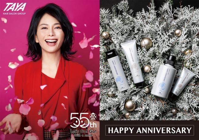【11月1日新発売】55周年を迎えたTAYAから2019年冬限定商品「ハッピーアニバーサリーシリーズ」が登場!