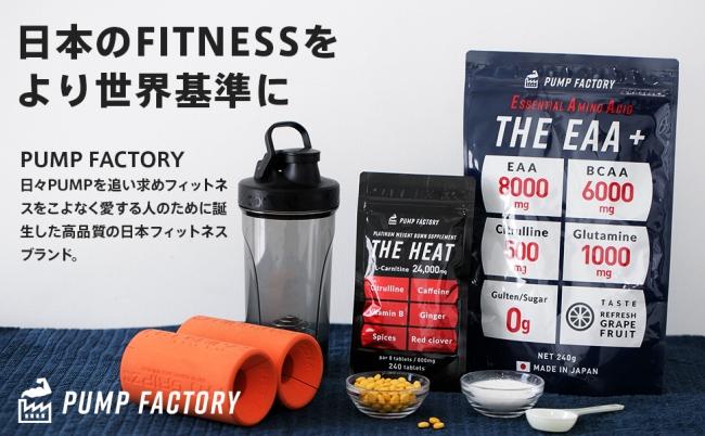 株式会社Pump Factory式
