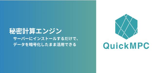 秘密計算エンジン「QuickMPC(R)︎」