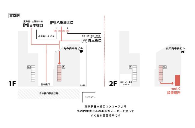 東京駅 日本橋口 コンコース入り口よりエスカレーターで2Fへ