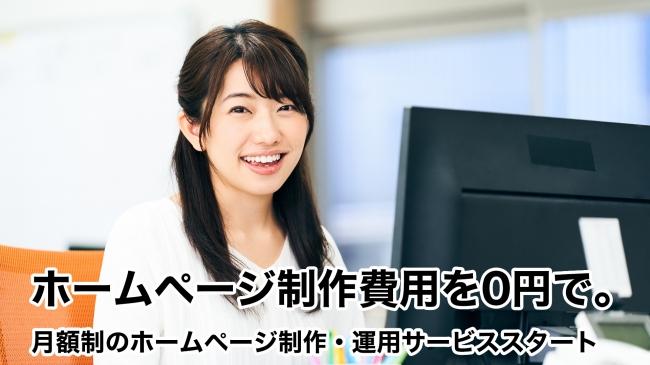 ホームページ制作費用を0円で。