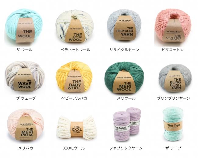 WAKで取り扱っている編み糸は全て天然素材100%。12種類の高品質な天然素材の編み糸があります。それぞれカラーバリエーションも豊富です。