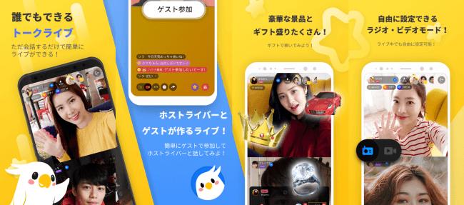 ソーシャルライブアプリ「HAKUNA Live」日本サービス本格スタート!|株式会社MOVEFAST Companyのプレスリリース