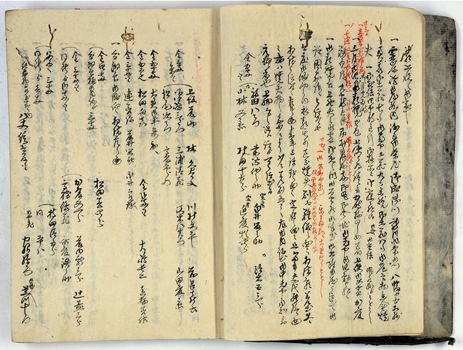 「少傅日録抄」 (松平文庫・福井県文書館保管)