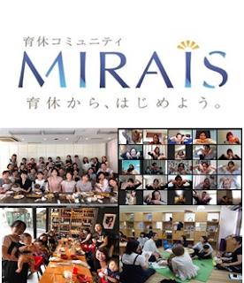 育休コミュニティ MIRAIS  わたしらしく生きるママの学びイベント「Power Womenfes!2020」12/12(木)に出展及び登壇のお知らせ