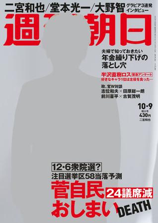 12月6日解散で「おしまいDEATH!」菅自民24議席減の衝撃 衆院選当落を ...
