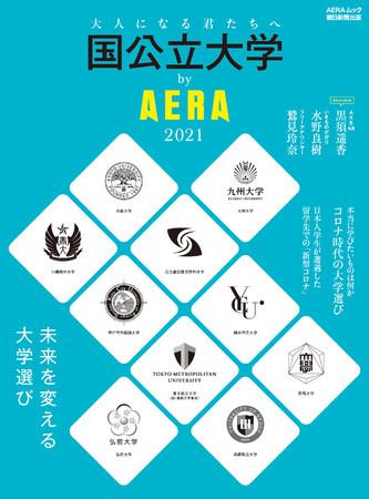 発表 国 公立 大学 2021 合格
