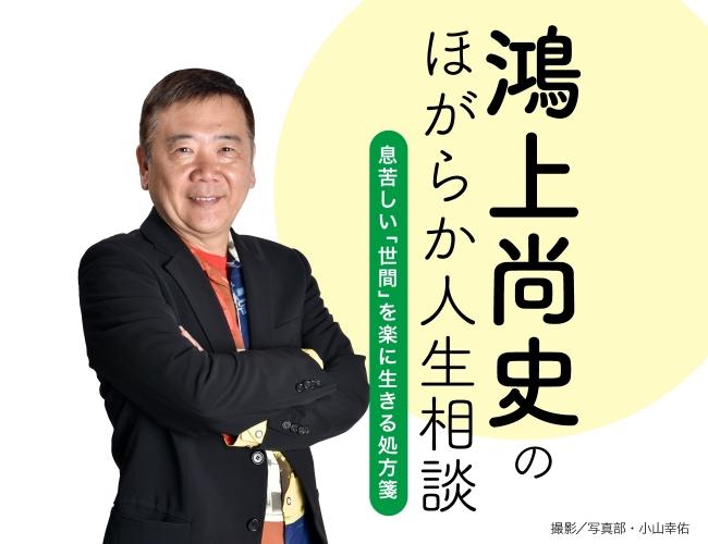 鴻上尚史さんが、あなたの悩みにこたえます!人生のお悩み、大募集 ...
