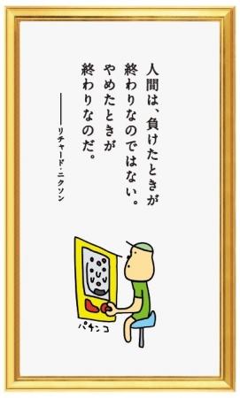 夢をかなえるゾウ「水野敬也」氏...