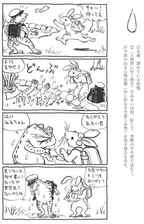 (C)こうの史代/朝日新聞出版
