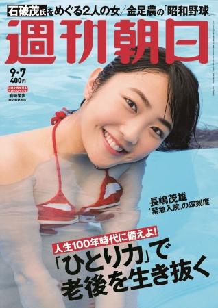 2018年の女子大生表紙モデル 岩崎果歩さん(慶応義塾大学)