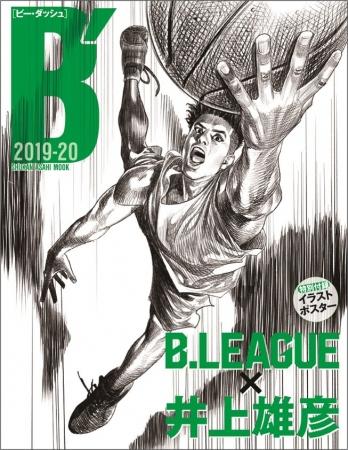 スラムダンク」井上雄彦が描くBリーガー29選手の特製ポスターが付録 ...
