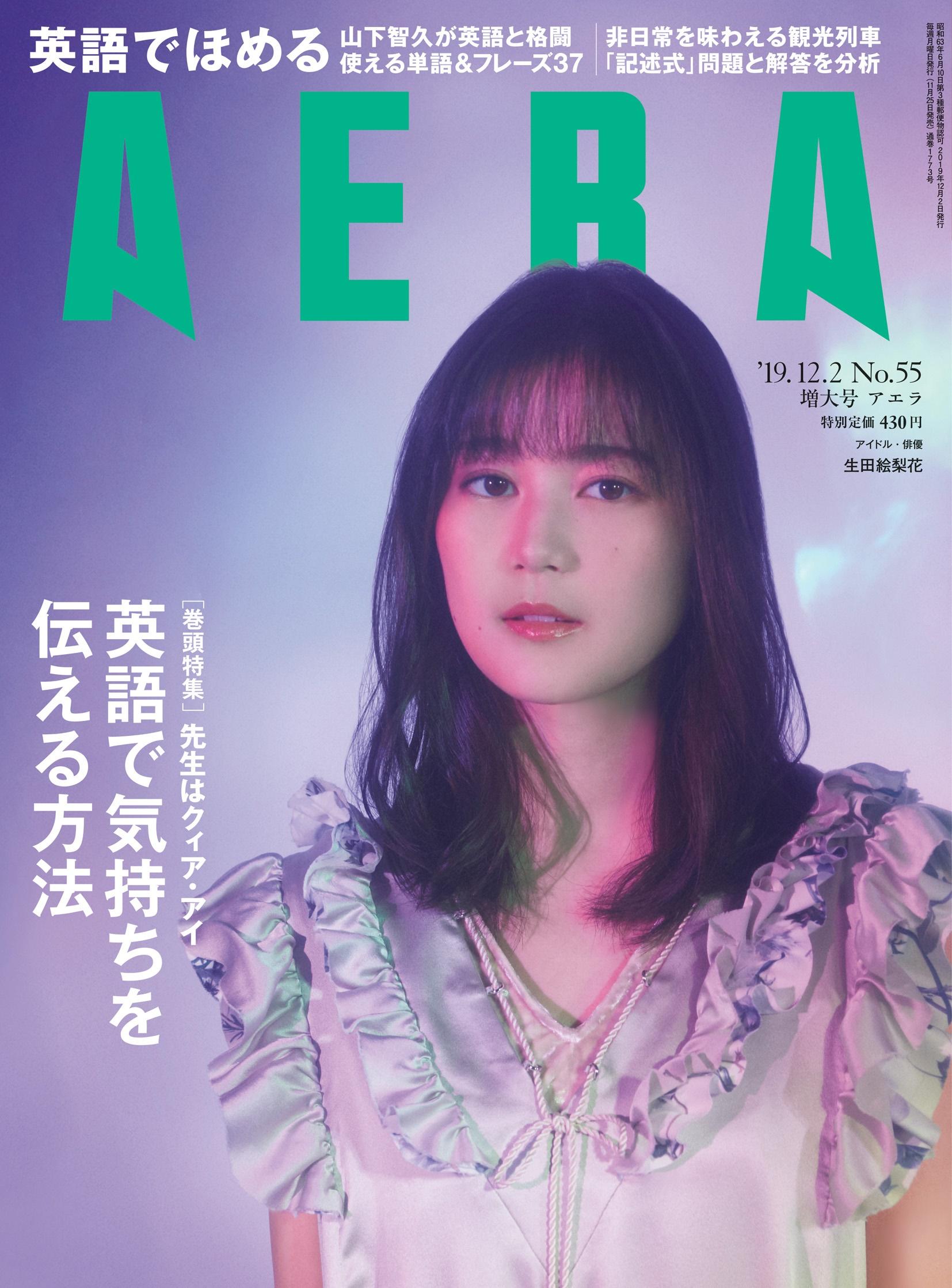 山下智久さんが「英語」と格闘した3カ月の海外ロケについてAERAに語っ ...