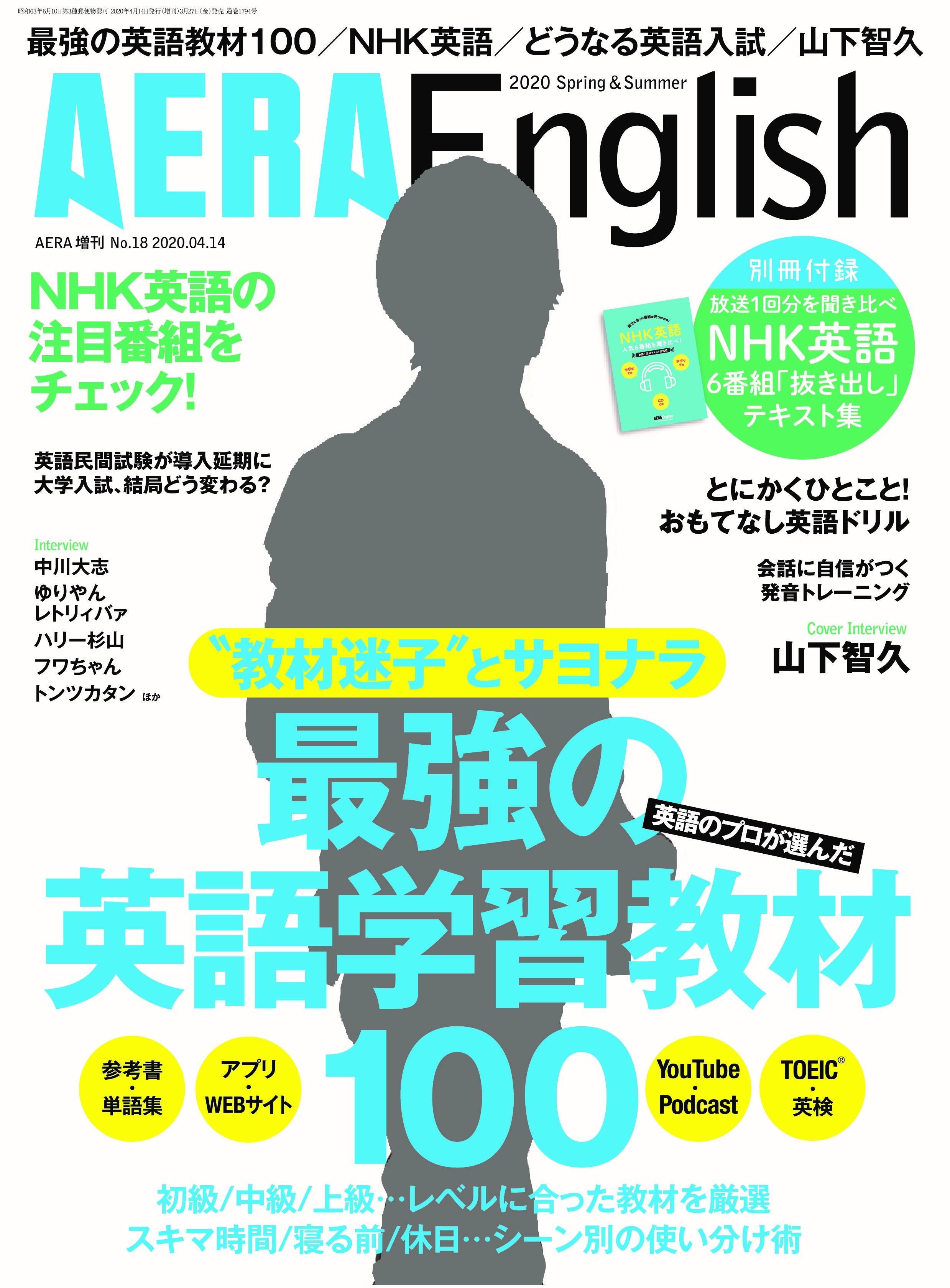 山下智久さんが明かした全編英語の海外ドラマ出演で感じた性格の変化と ...