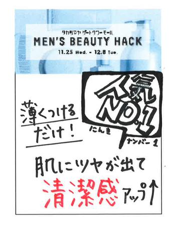 コスメブランド全22店舗で、男性におすすめの商品にポップをつけて強調展開します。※ポップ一例